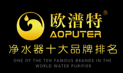 净水器十大排名品牌欧潽特Wifi充值功能水机引领时